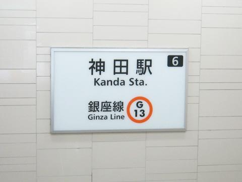 銀座線6番出口