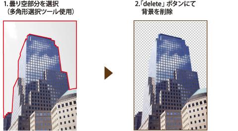 多角形選択ツールで曇り空を削除