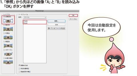 1.「参照」から先ほどの画像Aと画像Bを読み込み「OK」ボタンを押す