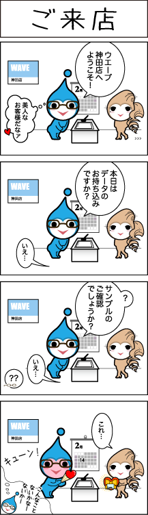 WAVEちゃんのご来店