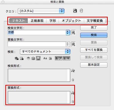 InDesign置換と検索
