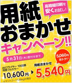 用紙おまかせキャンペーン開催中!! 桜の名所案内と共に。