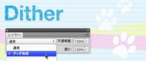 Photoshopの描画モード -「ディザ合成(でぃざごうせい)」