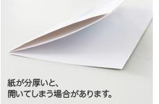 分厚い紙は折っても開いてしまいます