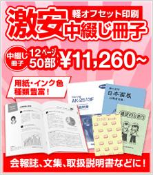 激安中綴じ冊子印刷が新登場!