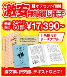 激安無線綴じ冊子印刷が新登場!