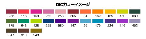 DICカラーイメージサンプル