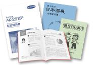 軽オフセット印刷の中綴じ冊子