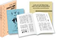 軽オフセット印刷の無線綴じ冊子