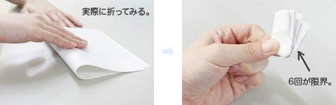 ブログQ&Aコーナー「厚紙の折り加工ってできますか?」