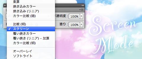 Photoshopの描画モード -「スクリーン(すくりーん)」とは-