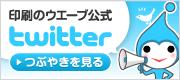 印刷のウエーブ公式Twitter