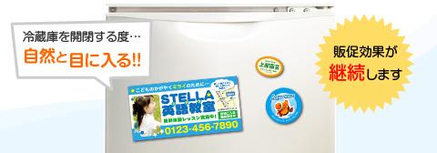 """マグネットステッカー印刷が新登場☆""""冷蔵庫に・販促グッズに""""大人気の商品です"""