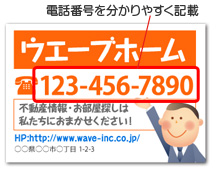 電話番号を記載して、宣伝効果UP
