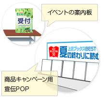 イベントの案内板/商品キャンペーン用宣伝POP