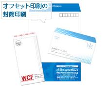 オフセット印刷の封筒印刷