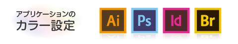 データ作成の留意点+(プラス)その28「印刷用データに適したAdobeアプリケーションのカラー設定方法」