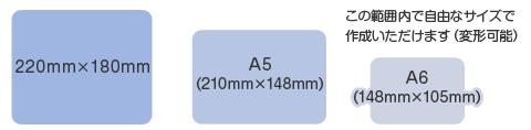 220×180サイズ、A5サイズ、A6サイズ