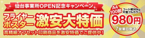 仙台事業所稼働開始記念!フライヤー・ポスター激安大特価!