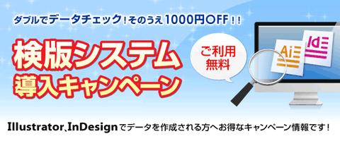 【1000円OFF】クーポン発行中☆「検版システム」を導入いたしました!