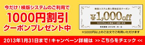1000円割引クーポンプレゼント中