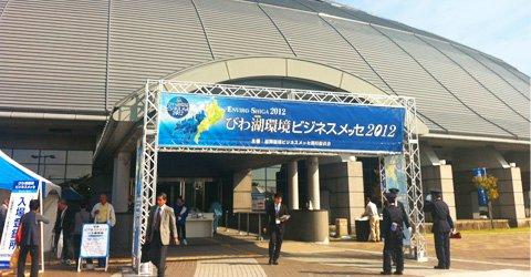 イベントレポート「びわ湖環境ビジネスメッセ」に行ってきました!
