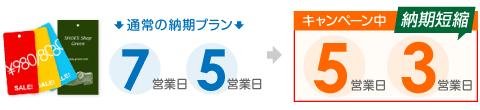 8営業日プラン→5営業日以内発送!5営業日プラン→3営業日以内発送!