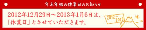 2012-2013年★年末年始の営業日と納期カウントについて