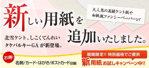 新用紙「北雪ケント・しこくてんれい・タケバルキー」が登場☆期間限定お試しキャンペーン実施中!