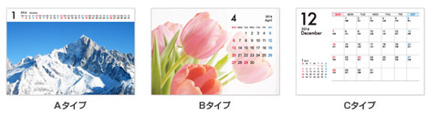 オリジナルカレンダー印刷に使える!2014年版カレンダーテンプレートを早くも公開いたしました☆