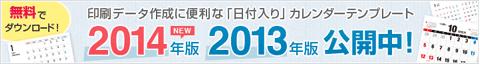 2014年、2013年のカレンダーテンプレート公開中!