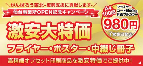★激安フライヤー印刷★仙台事業所OPEN記念キャンペーン