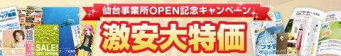 仙台事業所OPEN記念キャンペーン/激安大特価