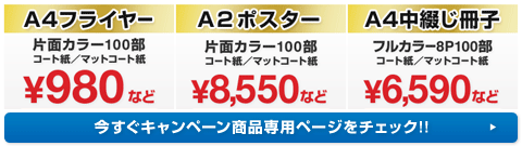 仙台事業所OPEN記念キャンペーン専用ページをチェック!!