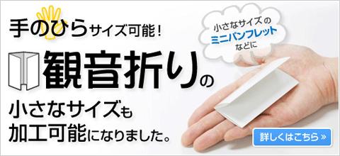手のひらサイズ☆観音折りでより小さいサイズの加工が可能になりました!