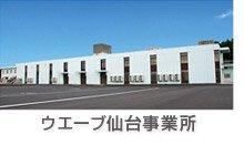 ウエーブ仙台事業所