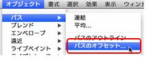 オブジェクト→パス→パスのオフセット