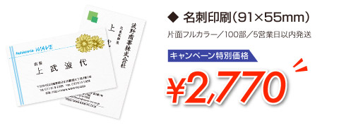 名刺印刷2,770円