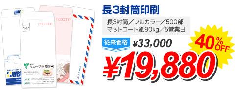 長3封筒/フルカラー/500部 マットコート紙90kg/5営業日/\19,880
