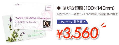 はがき印刷3,560円
