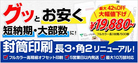 高精細オフセット印刷の封筒印刷(フルカラー)がリニューアル☆料金大幅値下げ&納期短縮、部数拡大しました!