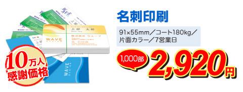 名刺印刷:1000部あたり2920円