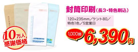 封筒印刷(長3・特色刷込):1000部あたり6390円