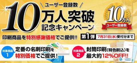 印刷のウエーブ☆ユーザー登録数10万人突破☆記念キャンペーン開催中!