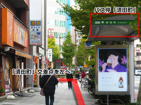 バス停須田町