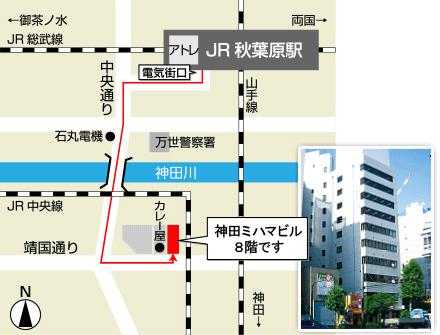 JR秋葉原駅からのアクセス