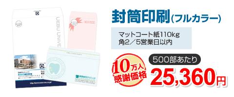 封筒印刷(フルカラー)の価格例