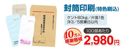 封筒印刷(特色刷込)の価格例