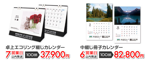 名入れカレンダー印刷の価格例