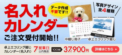 名入れカレンダー印刷のご注文受付開始!データ作成不要、デザインは美しい写真付きです。